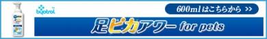 商品サイト:足ピカアワー600ml