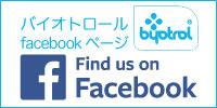 バイオトロールfacebookページ