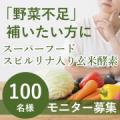 【野菜不足を補いたい方に】スーパーフード「スピルリナ」サプリ★インスタ投稿モニター100名様募集!/モニター・サンプル企画