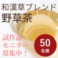 「野草茶」リニューアル試作品のモニターにご協力ください★50名様募集