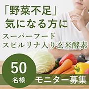【野菜不足が気になる方に】スーパーフード「スピルリナ」サプリ★インスタ投稿モニター50名様募集!