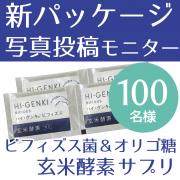 【新パッケージ写真投稿モニター募集】善玉菌を増やしたい方にオススメの玄米酵素サプリ★100名様
