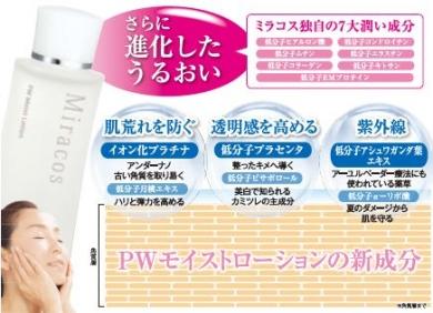 【新商品】『PWモイストローション』モニター募集 [vo.1]