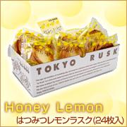 夏季限定★はちみつレモンラスク
