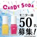 【instagram投稿】シュワッとはじけて★!pa キャンディソーダネイル★/モニター・サンプル企画