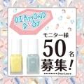 【instagram】上品ラメが輝く★paダイヤモンドダストネイル/モニター・サンプル企画