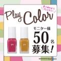 【instagram】paネイル★色で遊ぼう!pa プレイカラーシリーズ♪/モニター・サンプル企画
