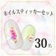 【instagram】ネイルスティッカー3種セット!!!/モニター・サンプル企画