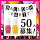 イベント「【instagram】初登場★まるで風船のようなマット感!pa バルーンパーティ」の画像