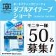 イベント「【モニター50名募集】★新商品★ABダブルアイテープ ショート」の画像