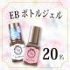 【Instagram】EB ボトルジェル★モニター様20名募集/モニター・サンプル企画