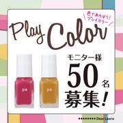 【instagram】paネイル★色で遊ぼう!pa プレイカラーシリーズ♪
