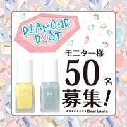 「【instagram】上品ラメが輝く★paダイヤモンドダストネイル」の画像、株式会社DearLauraのモニター・サンプル企画