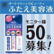 株式会社DearLauraの取り扱い商品「AB ふたえ美容液」の画像