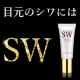 イベント「目元のシワ専用アイクリーム「SW」 【テクスチャや使用感の分かる写真】の複数枚投稿をしてくださる方、大募集!」の画像