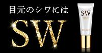 目元のシワ専用アイクリーム「SW」