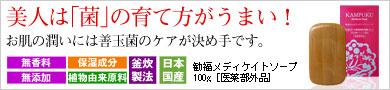 植物発酵エキス(OM-Xエキス)配合『歓福メディケイトソープ』