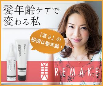 髪年齢ケア「美REMAKEα」
