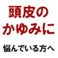 【100名様大募集!】 頭皮ケアシャンプー サンプルモニター募集♪/モニター・サンプル企画