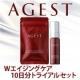 【50名様大募集】1万円相当、幹細胞美容液+馬プラセンタサプリセットプレゼント!