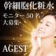 【50名様】ハリ感、潤いに!幹細胞由来の高機能化粧水サンプルモニター大募集!/モニター・サンプル企画