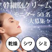 【50名様】美白+エイジングのオールケア!幹細胞クリームサンプルモニター大募集!