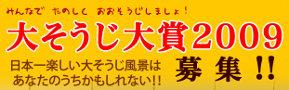 大そうじ大賞2009募集