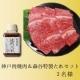 イベント「【神戸肉焼肉&特製焼肉のたれセット】モニター3名様!!」の画像