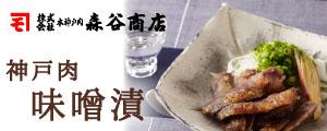 本神戸肉森谷商店 神戸肉 味噌漬