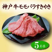 株式会社 本神戸肉 森谷商店