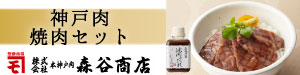 本神戸肉森谷商店 神戸牛焼肉