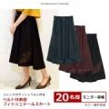 ベルト付刺繍フィッシュテールスカート■20名様モニター募集/モニター・サンプル企画
