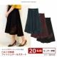 ベルト付刺繍フィッシュテールスカート■20名様モニター募集