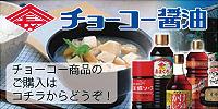 チョーコー醤油Yahoo!店