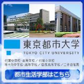 東京都市大学 都市生活学部