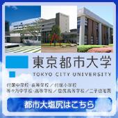 東京都市大学塩尻高等学校