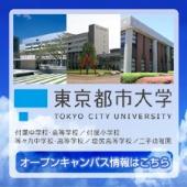 東京都市大学オープンキャンパス2008