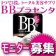 イベント「第3回スプーン1杯で毎日のキレイをゲット!新商品「BBプラセンタ」モニター募集!」の画像