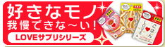 �潟<^ボリック LOVEシリーズスペシャルサイト