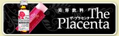 ザ・プラセンタスペシャルサイト