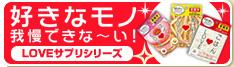 LOVEシリーズスペシャルサイト