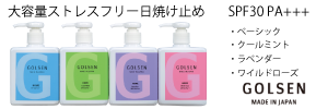 GOLSEN | ゴルセン