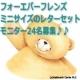 イベント「【モニター24名募集】フォーエバーフレンズかわいいミニレターセット♪♪」の画像