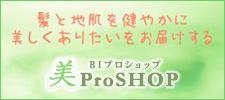 美プロショップ - 美容師おすすめシャンプーなど美容通販