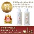 【5名様】楽天&口コミNO.1!ルネッサンスシャンプー&コンディショナーセット!/モニター・サンプル企画