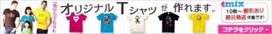 オリジナルTシャツをWEBでデザイン制作してプリントできる tmix