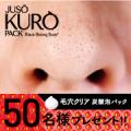 「JUSO KURO PACK」シュワシュワ不思議体感でキレイな毛穴へ!/モニター・サンプル企画