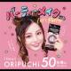 「くっつけない二重」GM ORIPUCHI パーティーメイクに挑戦♡50名募集/モニター・サンプル企画