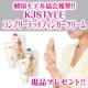 【ハンドケア】『KJSTYLEコンプリーテッドフィンガークリーム』モニター募集/モニター・サンプル企画