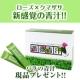 【青汁】『薔薇の青汁』発売前に現品プレゼント【モニプラ先行】/モニター・サンプル企画